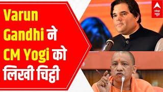 Lakhimpur Kheri case: Varun Gandhi writes to CM Yogi demanding CBI Probe