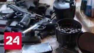 Пулеметы, автоматы, гранатомет: у ОПГ изъяли целый арсенал - Россия 24