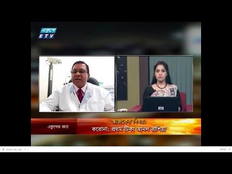 Ekusher Raat || বিষয়:  করোনা; প্রথম টিকা আনল রাশিয়া || 12 August 2020 || ETV Talk Show
