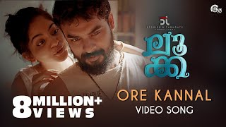 Ore Kannal - Official Video Song