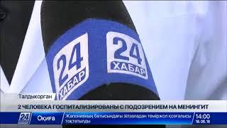 2 человека госпитализированы с подозрением на менингит в Талдыкоргане