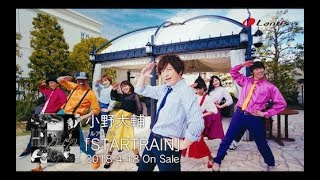 小野大輔「STARTRAIN」MusicClipShortVer.