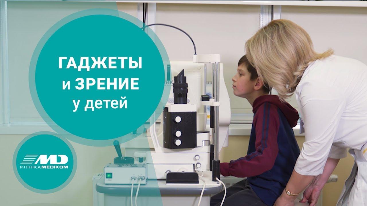 як впливають гаджеті на зір у дітей - відео