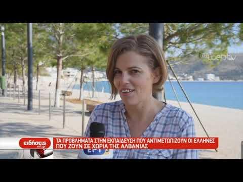 Τα προβλήματα στην εκπαίδευση που αντιμετωπίζουν οι Έλληνες σε χωριά της Αλβανίας | 21/10/2019 | ΕΡΤ