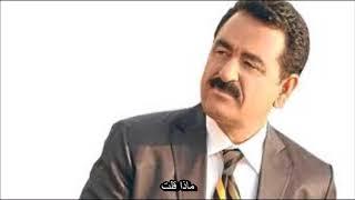 إبراهيم تاتليسس - قطة جاحدة (أغنية تركية مترجمة) İbrahim Tatlıses - Nankör Kedi