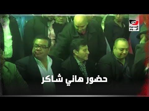 هاني شاكر وأعضاء مجلس نقابة المهن الموسيقية في عزاء شعبان عبد الرحيم