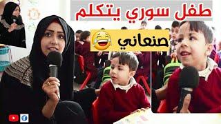 طفل سوري لاجئ في اليمن يوجة رسالة إلى سوريا