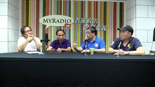 天天天藍 200601 ep367 p1 of 3 中共定國安法,天藍開逃生門   MyRadio
