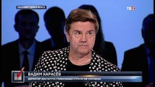 Украина: образ врага. Право голоса