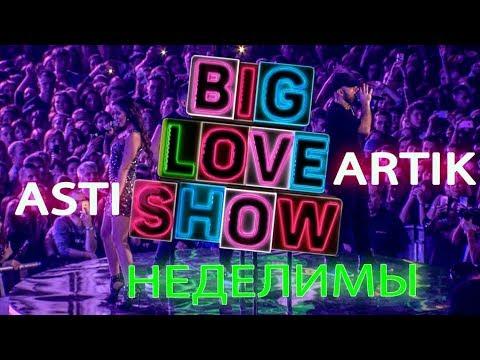 Artik & Asti - Неделимы [Big Love Show 2018]