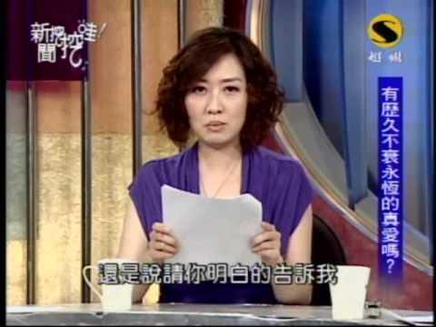 新聞挖挖哇:真愛的真相(6/8) 20090505