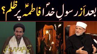 Khulafa Ny Koi Zulam Nahi Kia Fatima Zahra s.a Pe   Reply to Tahir Ul Qadri by Allama Imtiaz Kazmi