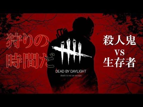 殺人鬼と鬼ごっこ『Dead by Daylight』-殺人鬼編【人狩りいこうぜ!】