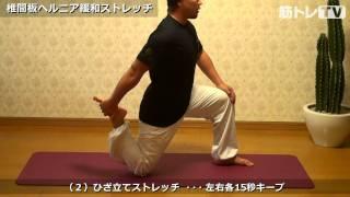 【腰痛改善ストレッチ】原因は腰とは限らない!