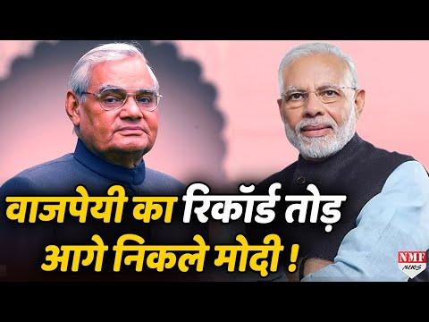Modi ने तोड़ा Vajpayee का record, सबसे लंबे वक्त तक पीएम पद पर रहने वाले गैर कांग्रेसी नेता बने !