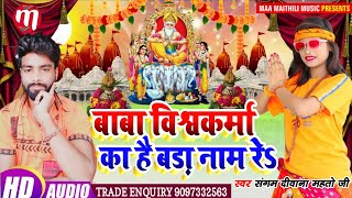 Sangam Diwana (Mahto Jee) Baba Vishwakarma puja 2020 || बाबा विश्वकर्मा का है बड़ा नाम रे || New - Download this Video in MP3, M4A, WEBM, MP4, 3GP