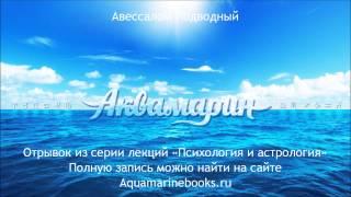 Эгрегор, Архетип и Модальность. Психология и Астрология. Авессалом Подводный