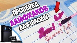 Проверка Лайфхаков для Школы - Конкурс на PS4 | Дневник Хача | Back to school