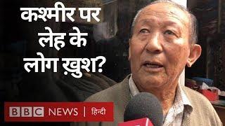 Kashmir और Article 370 से Leh को क्या थी परेशानी? (BBC Hindi)