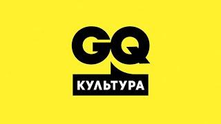 GQ «Культурный злой»: Евгений Стычкин