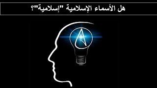 """هل الأسماء الإسلامية """"إسلامية""""؟"""