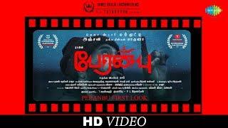 Peranbu -Official First Look   Mammootty, Anjali, Sadhana   Ram   Yuvan Shankar Raja  HD Promo Video
