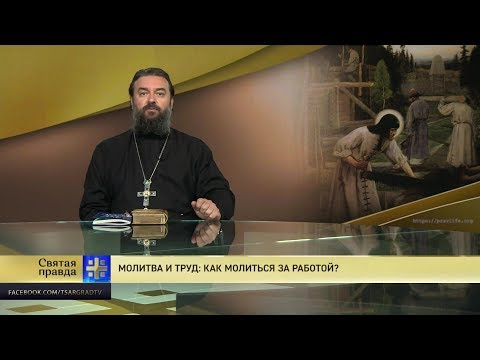 Прот.Андрей Ткачёв  Молитва и труд: Как молиться за работой?