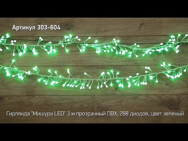 Режим работы гирлянды мишура LED NEON NIGHT, артикул  303-604
