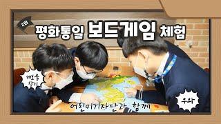 [광주통일관] 통일부 어린이 기자단의 평화통일 보드게임 체험! _99보물찾기