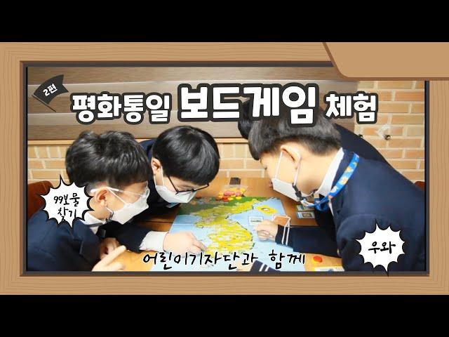 통일부 어린이 기자단의 평화통일 보드…