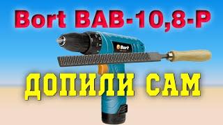 Дрель-шуруповерт аккумуляторная Bort BAB-10,8-P