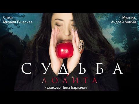 Лолита— «Судьба» (Official Video)