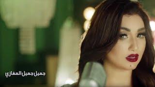 Asma Lazreq - 7el 3any | أسماء لزرق - حل عني تحميل MP3
