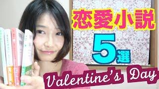 バレンタイン恋愛小説おすすめ5選を紹介するよ!書評