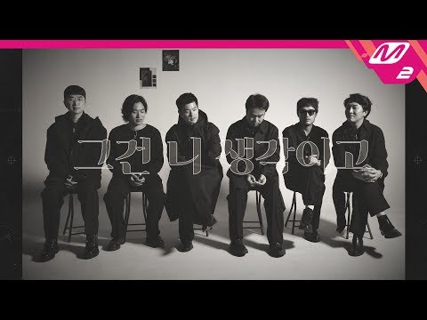[M2 Interview Edition] 장기하와 얼굴들(Kiha & The Faces) - 그건 니 생각이고(That's Just What You Think)