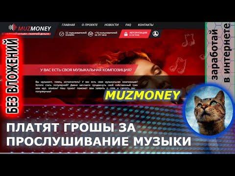 NEW muzmoney - зарабатывай просто за прослушивание музыки