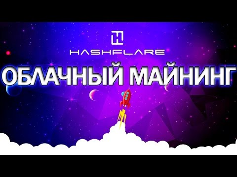 HashFlare - облачный майнинг биткоинов. Проект облачного майнинга (добычи) криптовалюты