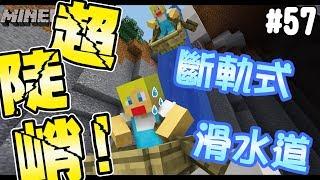 【Minecraft】蘇皮生存系列 #57 整個峽谷都是我的滑水道!!!【當個創世神】