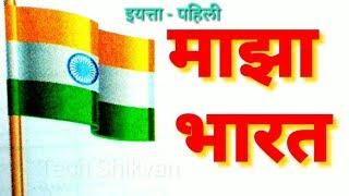 माझा भारत  इयत्ता पहिली