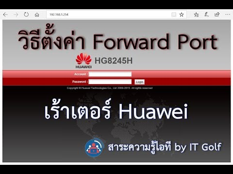 Router ZTE F668 : ตั้งค่า ddns และ เซ็ต forward port - S A