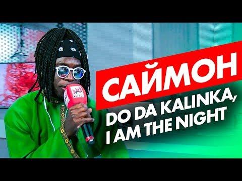 Саймон - Do Da Kalinka, I Am The Night на Радио ENERGY!