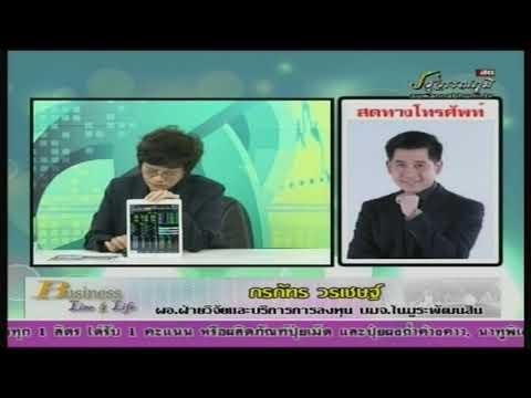 กรภัทร วรเชษฐ์ 13-11-61 On Business Line & Life