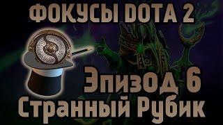 Фишки DotA 2 - Эпизод 6 [Странный Рубик]