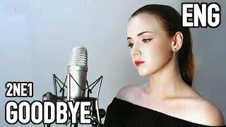 (Mikutan) Goodbye - 2NE1 (English cover)