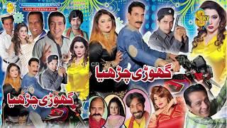 Ghori Chareya Trailer Iftikhar Thakur and Zafri Khan New Stage Drama Full Comedy Play 2018   Pk Mast