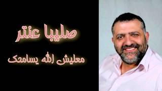 صليبا عنتر - معليش الله يسامحك / Saliba Antar - ma3lish 2alla Ysam7ek