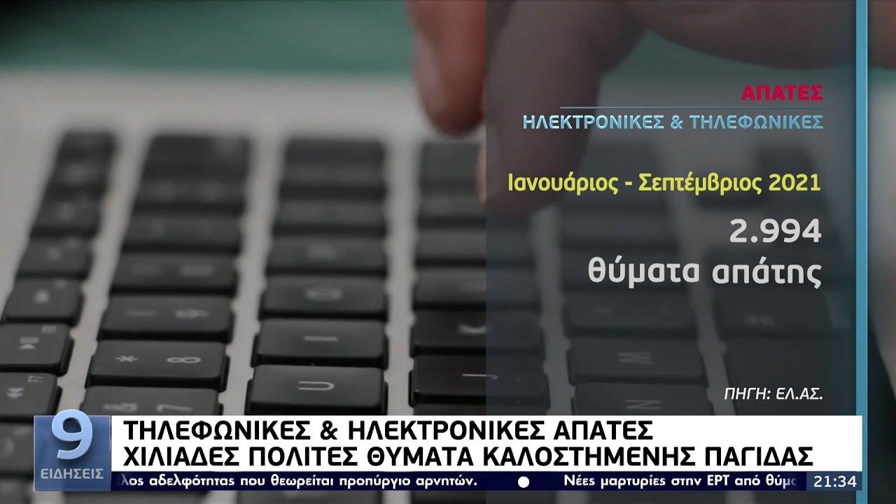 Τηλεφωνικές και ηλεκτρονικές απάτες: Χιλιάδες πολίτες θύματα καλοστημένης παγίδας ΕΡΤ 8/10/2021