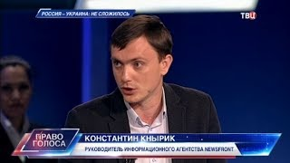 Россия - Украина: не сложилось. Право голоса