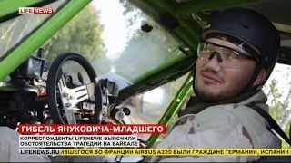 ЭКСКЛЮЗИВ ! Гибель Виктора Януковича на Озере Байкал ! 2015 НОВОСТИ УКРАиНЫ СЕГОДНЯ