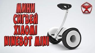 Xiaomi Ninebot Mini! Гироскутер - мини-сигвей / Арстайл /